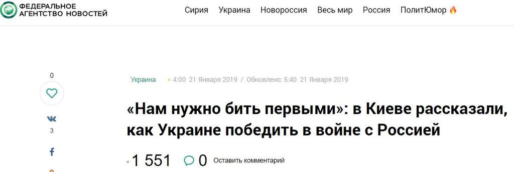 ''РФ развалится!'' Лидер ОУН призвал ударить по России