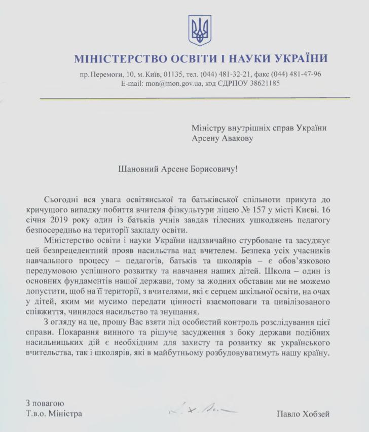 У Києві батько школяра побив учителя: з'явилися нові деталі