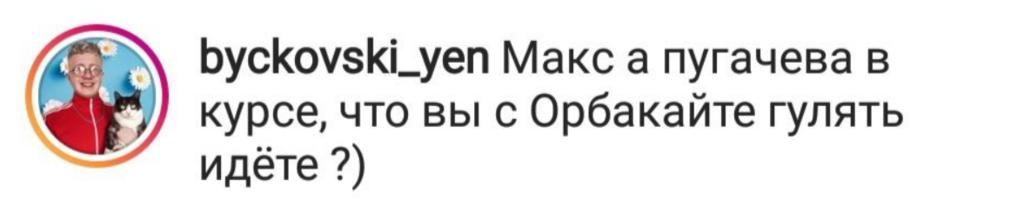 ''Жутко... Как восковая кукла'': Галкин всполошил сеть странным снимком с Пугачевой