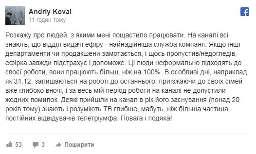 Скандал із новорічним зверненням Зеленського: телеканал спростував заяву