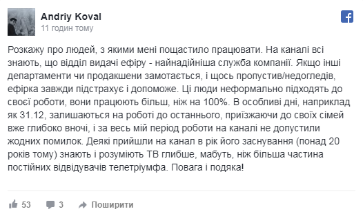 Скандал с новогодним обращением Зеленского: украинский телеканал опроверг заявление шоумена