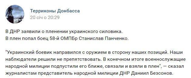 """В """"ДНР"""" заявили про полон українського бійця"""