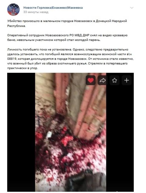 Убийство террориста