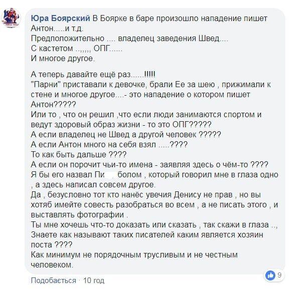 ''Бил кастетом по голове'': под Киевом в баре напали на посетителя