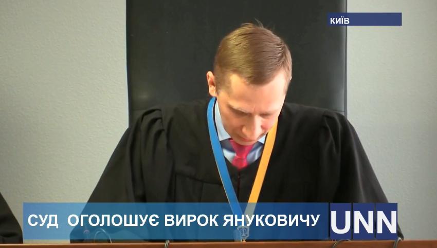 Януковича визнали винним у державній зраді: онлайн-трансляція вироку