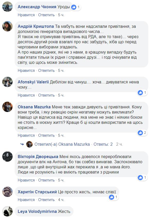 В Киеве чиновник открыткой поздравила погибшего бойца ВСУ