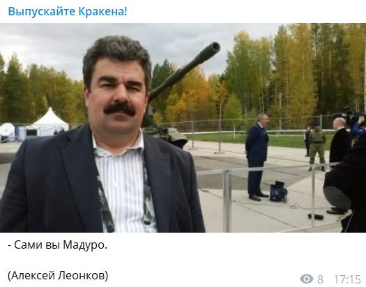 Мадуро втік до Росії? З'ясувався цікавий факт