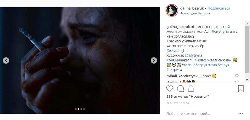 Звезда ''Слуги народа'' показала свои кровавые фото