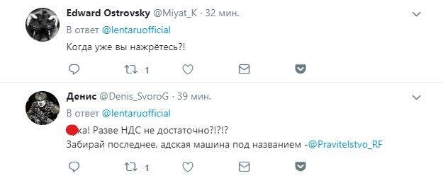 ''Когда уже нажретесь?'' Россиян разозлил налог на смартфоны