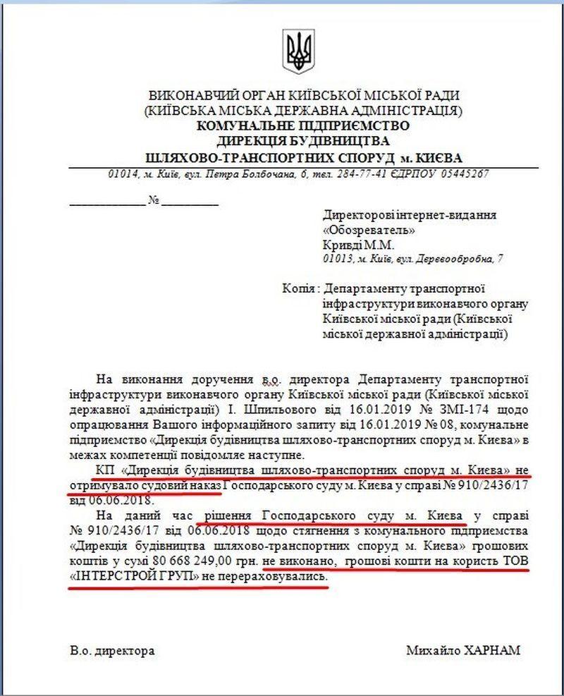 """В КП """"Дирекция строительства дорожно-транспортных сооружений г. Киев"""" подтвердили, что не перечисляли средств в """"Интерстрой Групп"""" - судебный приказ на само коммунальное предприятие не поступал."""
