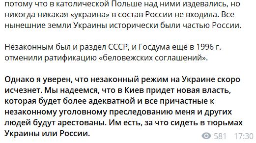 Жириновский забредил ''присоединением'' Украины к России