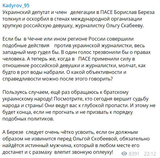 """Все дело в женщине: Кадыров публично пригрозил """"достать"""" нардепа Березу"""
