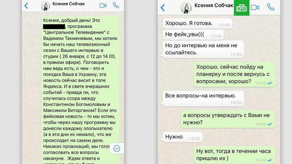 Переписка НТВ с Ксенией Собчак