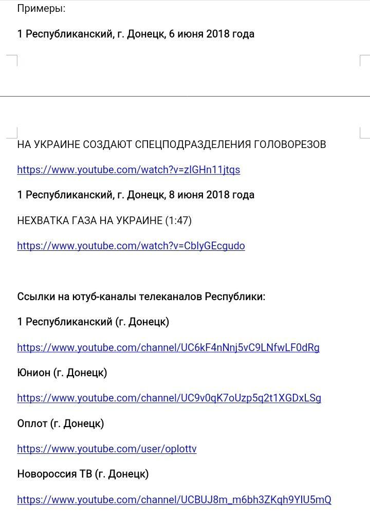 ''Троянская кобыла'': рассекречена двойная агентка из ''ДНР'', которая хотела сбежать во Львов