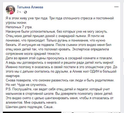 Экс-динамовец Алиев угодил в новый скандал с женой