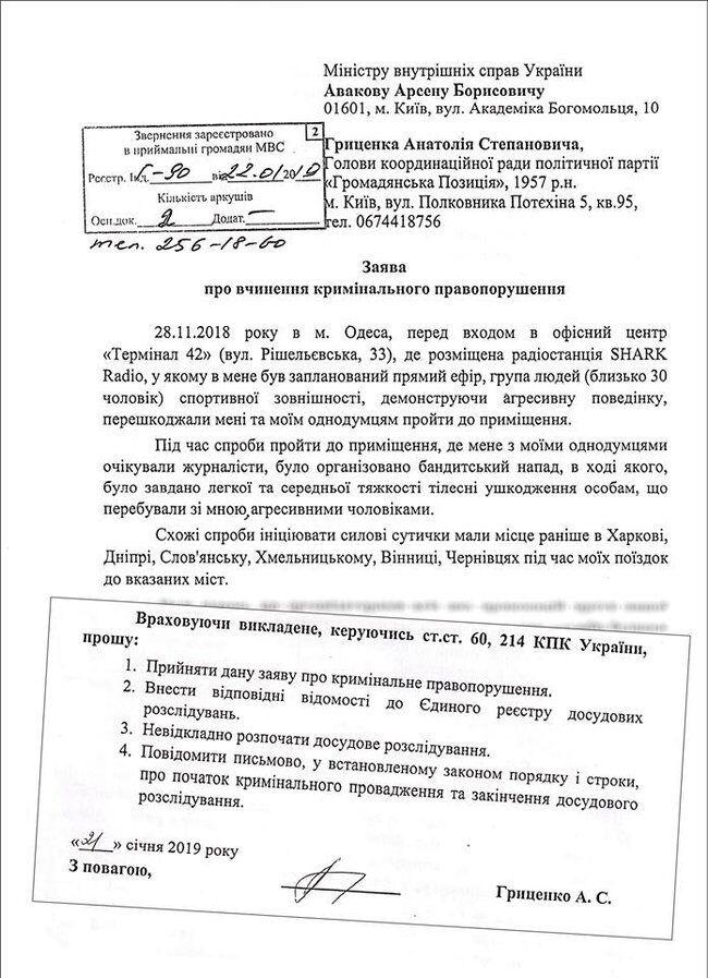 Нападение на Гриценко: полиция завела дело