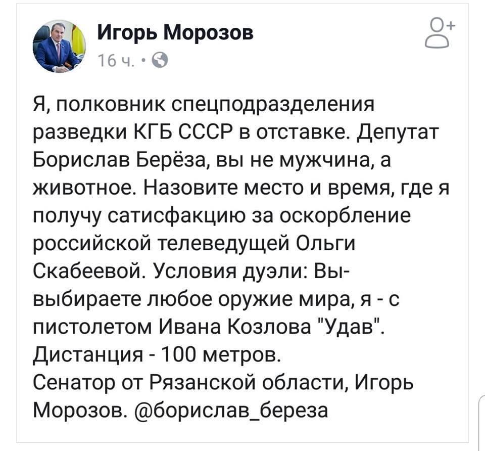 Дуэли быть! Береза назначил встречу российскому сенатору-''животному''