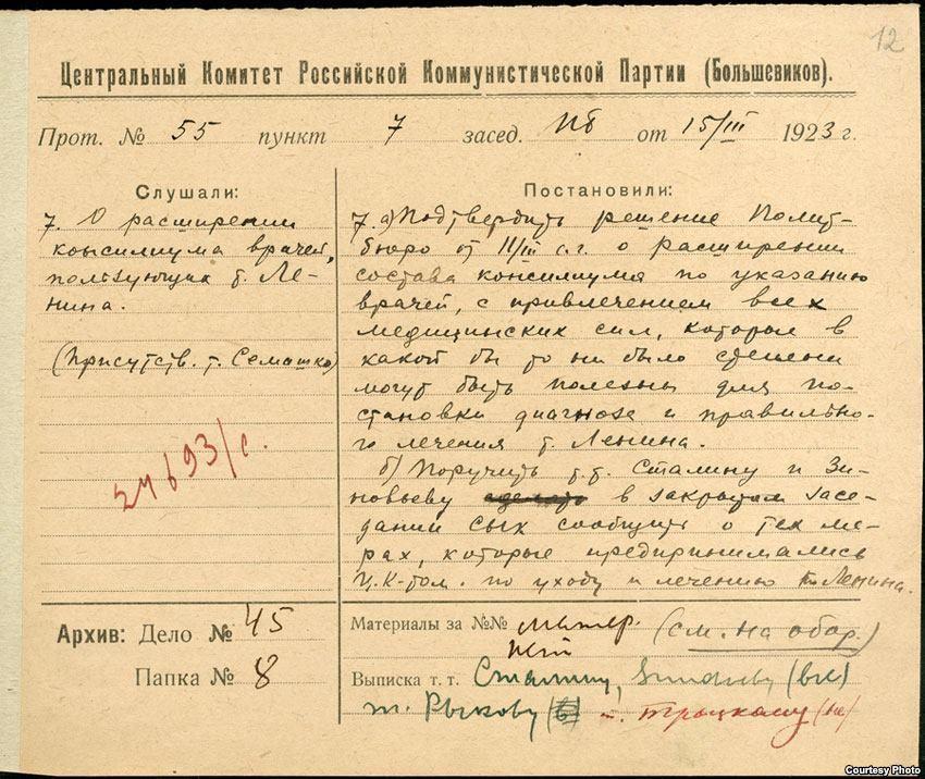 Ленин и Иван Грозный умерли от сифилиса: всплыли уникальные документы photo