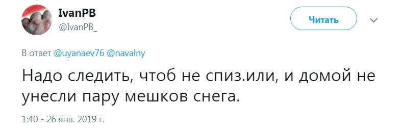 У Росії вчителів змусили збирати сніг у мішки