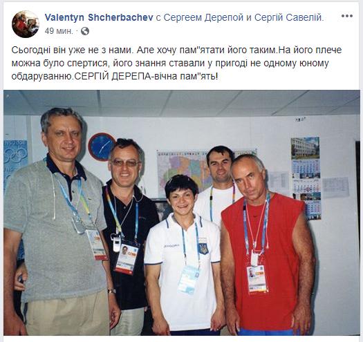Умер знаменитый украинский комментатор Сергей Дерепа photo