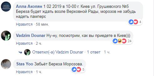 ''Лучше на Донбасс ''добровольцем'': российский сенатор вновь вызвал Березу на дуэль photo