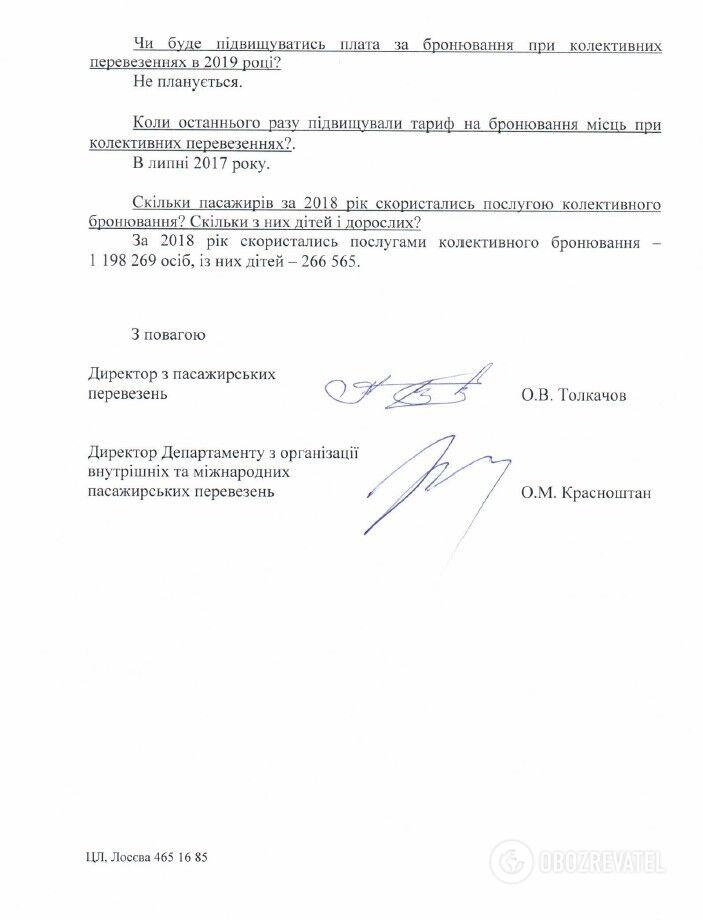 Подорожание до 200 грн: УЗ оправдалась за скандал с билетами