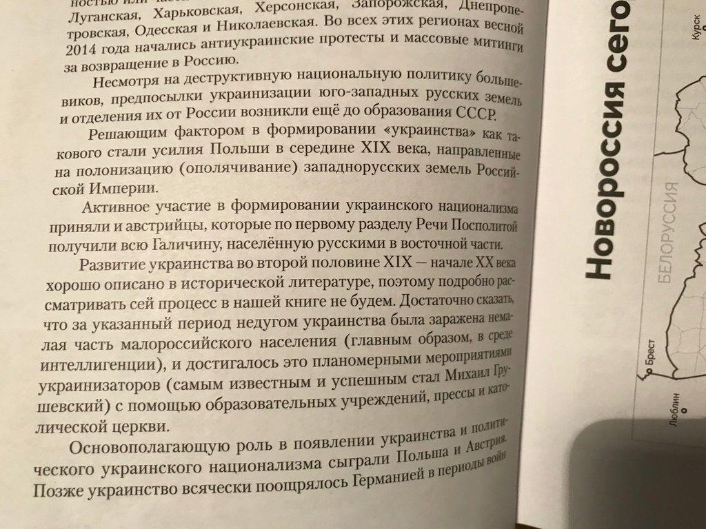 Страница российского учебника