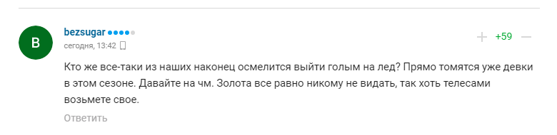 Российская фигуристка выступила в ''голом'' костюме
