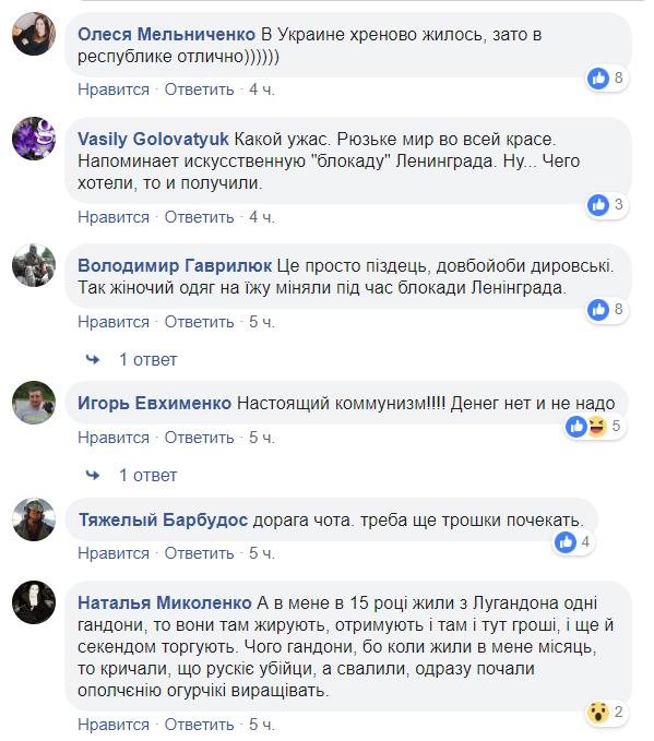 Меняют одежду на еду: в сети показали настоящую жизнь ''ДНР''