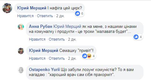 Жебрацькі зарплати лікарів в Україні шокували мережу