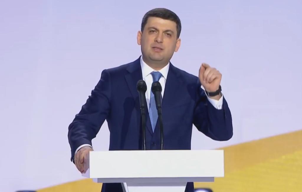 ''Місце України — на карті Європи'': Гройсман підтримав Порошенка