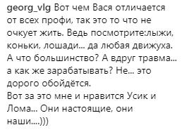 ''Не очкует жить'': хобби Ломаченко озадачило сеть