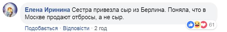 Продуктові санкції в Росії