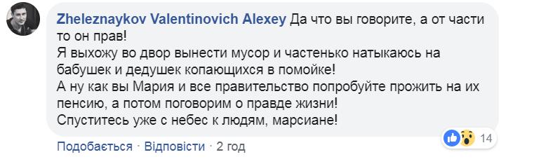 ''Пожрать нечего!'' Захарова вскипела из-за слов Цимбалюка о голодной России