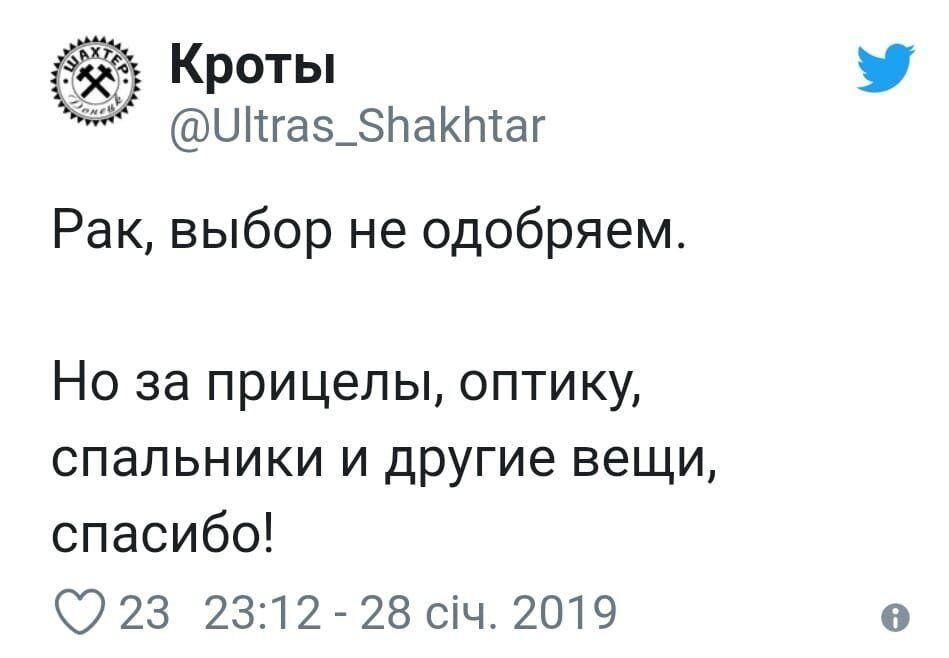 "Твит ультрас ""Шахтера"""
