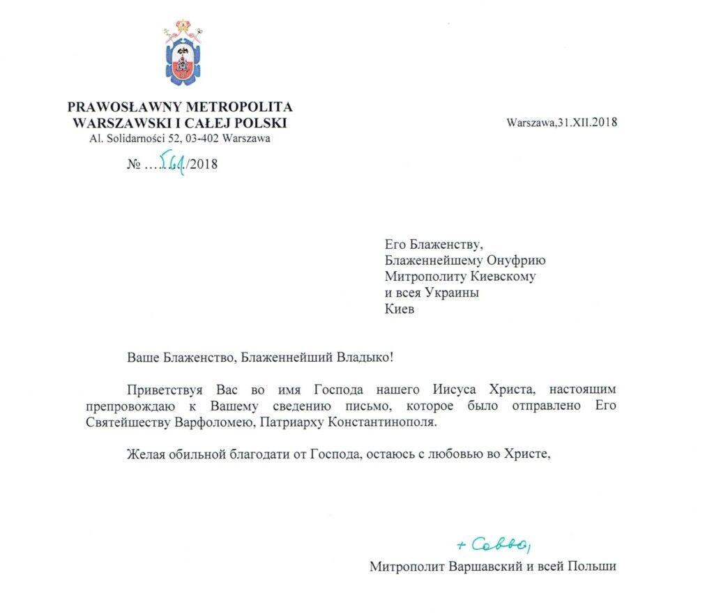 Єдина церква: Польща раптово виступила проти України