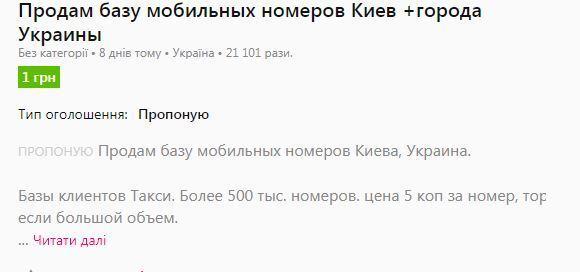 В Україну прийшла нова афера: крадуть номери, соцмережі та рахунки