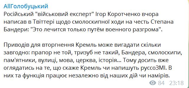 Пропагандист Путина пригрозил Украине разгромом из-за Бандеры