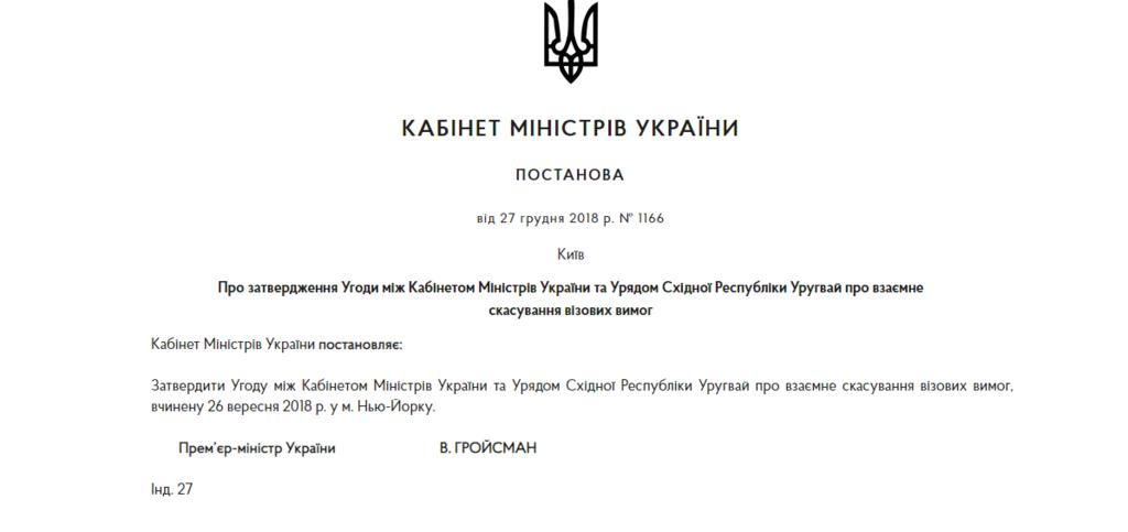 """Україна отримала """"безвіз"""" зі ще однією країною"""