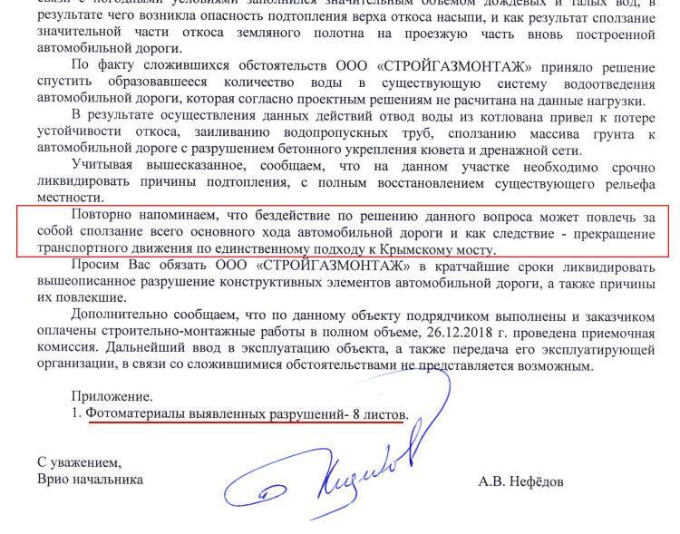 Расползается: в сеть слили документы по Крымскому мосту
