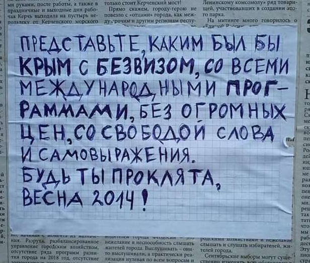 Крым, Саки