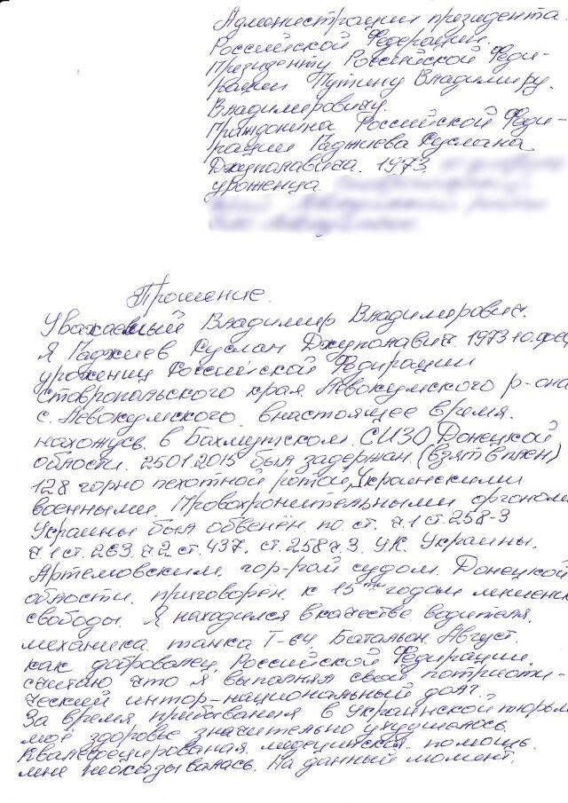 Один із листів Путіну