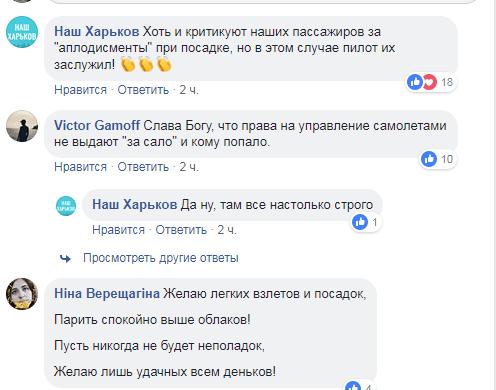 """""""Браво пилоту!"""" В Харькове с самолетом произошло ЧП"""