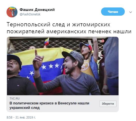У Росії розгледіли Київ у Венесуелі