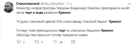 ''Рука УПА над Спасской башней'': украинский министр съел ''разваленный Кремль'', в России разразились проклятиями. Фото