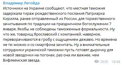 ''Готовьте дырочку'': РПЦ устроила скандал из-за поступка украинской таможни с Кириллом