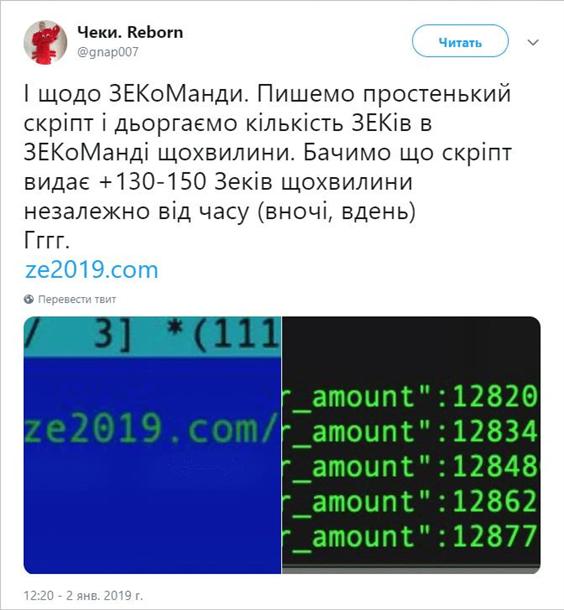 Зеленского заподозрили в накручивании счетчика на сайте