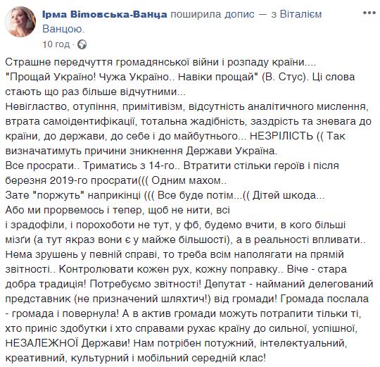 Українська зірка висловилася про ситуацію у країні