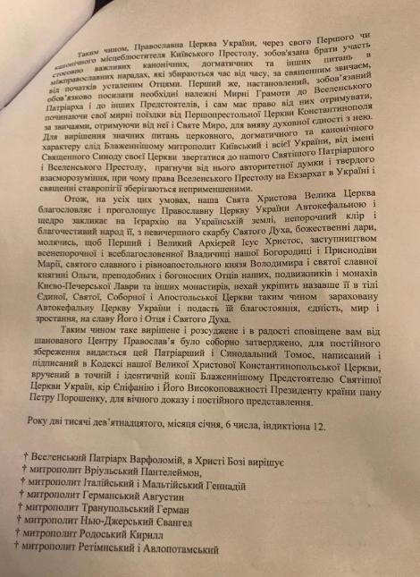Опубліковано переклад тексту Томосу для ПЦУ
