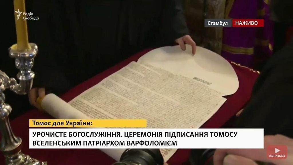 Подписание Томоса